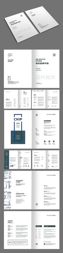 白色简约净版商务画册设计