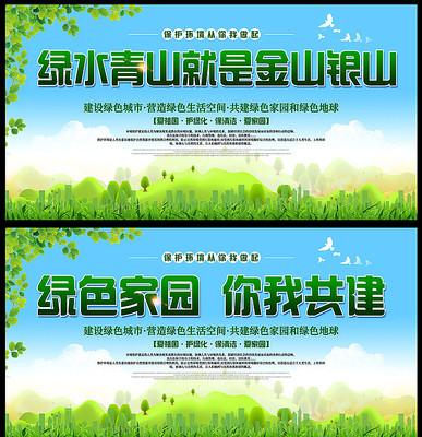 保护环境共建绿色家园展板