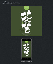 茶艺原创书法字
