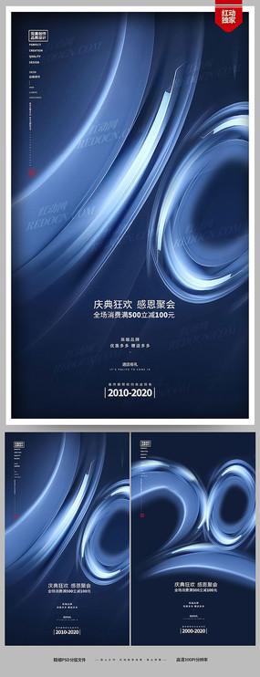 创意10周年20周年庆海报