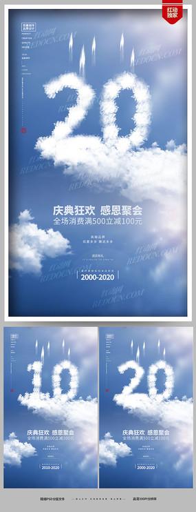 创意10周年20周年庆宣传海报设计