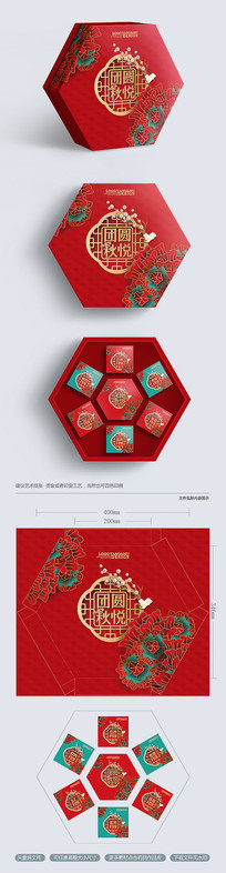 创意花开富贵高端中秋月饼礼盒包装