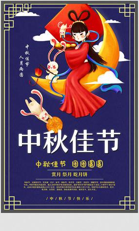 创意中秋节宣传海报