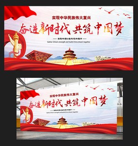 共筑中国梦