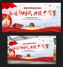 党建大气中国梦展板党建宣传展板设计模板