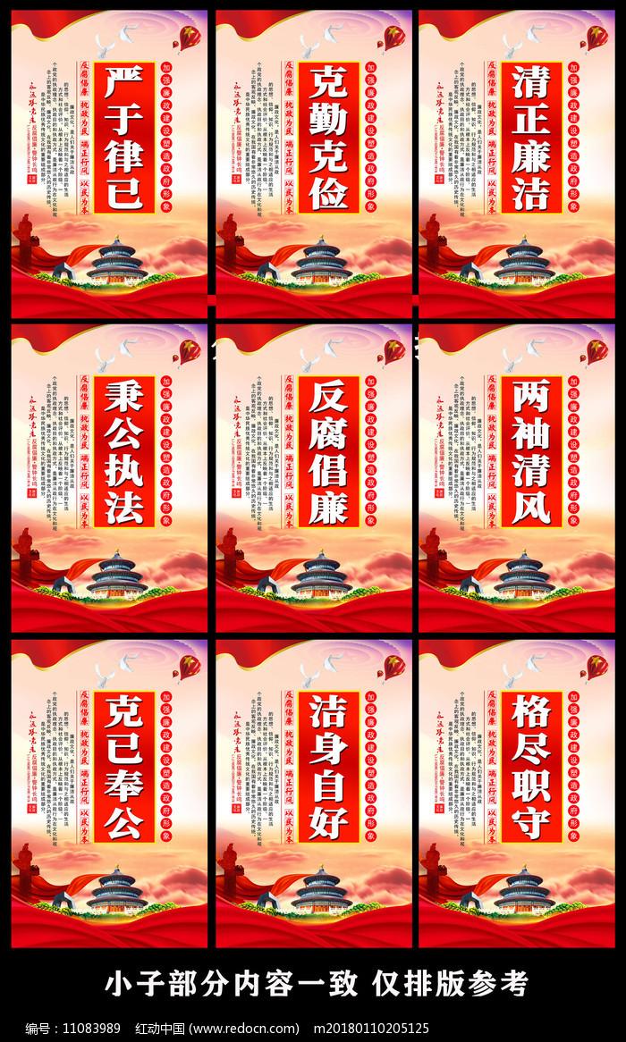 党建廉政文化反腐倡廉宣传标语展板图片
