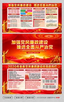 大气红色党风廉政建设宣传展板