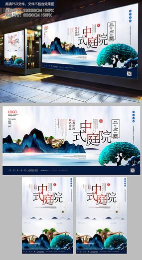 大气中式房地产海报