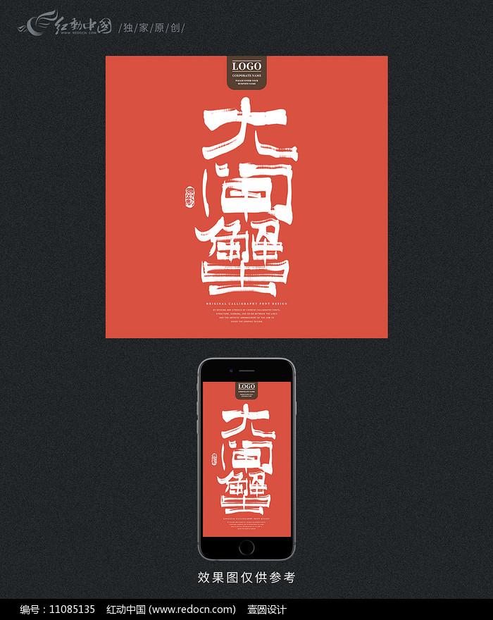 大闸蟹原创艺术字体