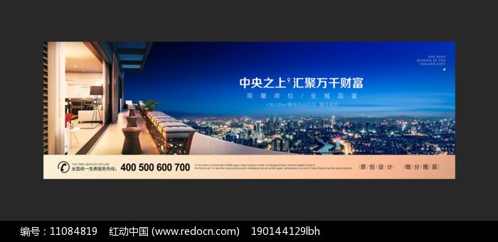 地产阳台海报设计图片