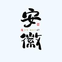 地名之安徽中国风手绘书法艺术字