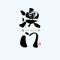 地名之澳门中国风手绘书法艺术字