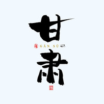 地名之甘肃中国风手绘书法艺术字