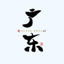 地名之广东中国风手绘书法艺术字