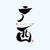 地名之广西中国风手绘书法艺术字