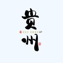 地名之贵州中国风手绘书法艺术字
