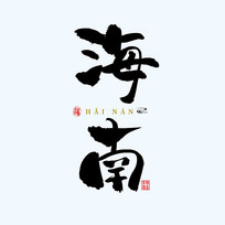 地名之海南中国风手绘书法艺术字