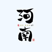 地名之河南中国风手绘书法艺术字