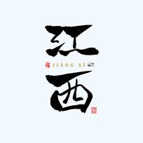 地名之江西中国风手绘书法艺术字