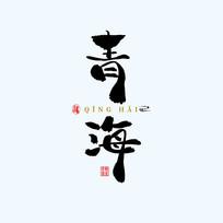 地名之青海中国风手绘书法艺术字