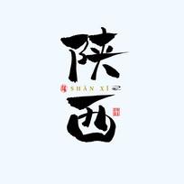 地名之陕西中国风手绘书法艺术字