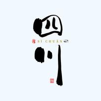地名之四川中国风手绘书法艺术字
