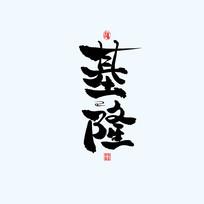 地名之台湾基隆中国风手绘书法艺术字