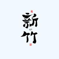 地名之台湾新竹中国风手绘书法艺术字