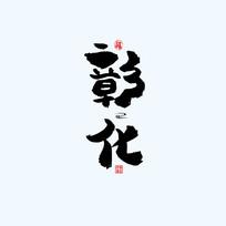 地名之台湾彰化中国风手绘书法艺术字