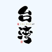 地名之台湾中国风手绘书法艺术字