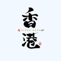 地名之香港中国风手绘书法艺术字