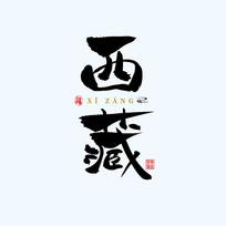 地名之西藏中国风手绘书法艺术字