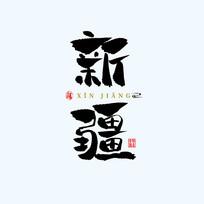 地名之新疆中国风手绘书法艺术字