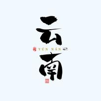 地名之云南中国风手绘书法艺术字