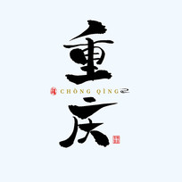 地名之重庆中国风手绘书法艺术字