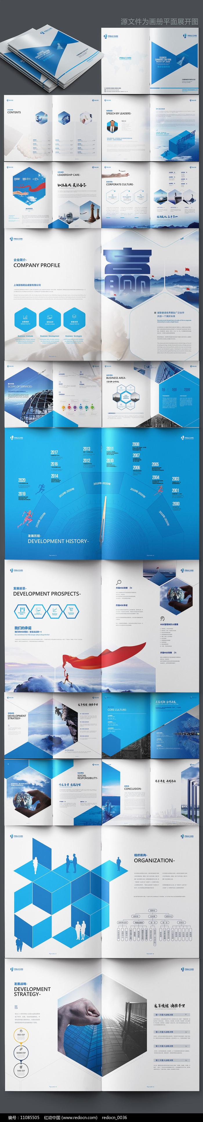高端蓝色科技商务画册设计图片