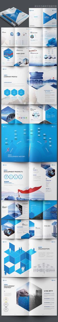 高端蓝色科技商务画册设计