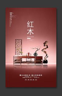 红木家具宣传海报设计