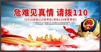 红色大气110宣传日公安法制教育宣传栏