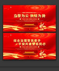 红色大气警察公安文化标语口号展板