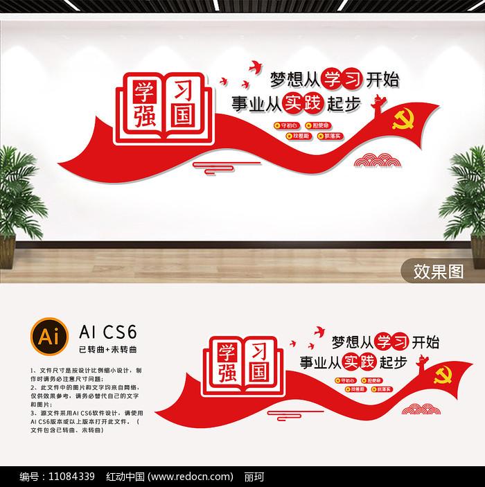 红色大气学习强国党建文化墙党员活动室图片