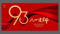 红色简约八一建军节93周年展板