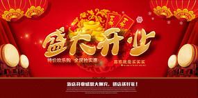 红色新店盛大开业海报