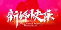 红色喜庆新婚快乐喜庆宣传海报