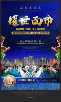 江景洋房房地产宣传海报