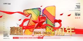建国71周年国庆节海报