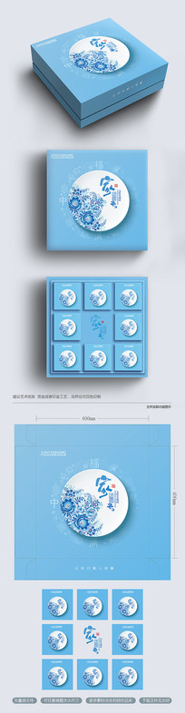 简约时尚高档青花瓷中秋月饼礼盒包装