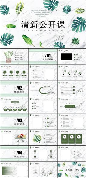 简约小清新公开课PPT模板