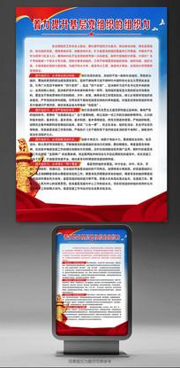 基层党组织组织能力海报