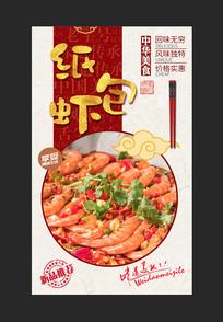 烤虾宣传海报设计